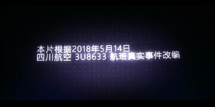 中国机长 HC720P中字