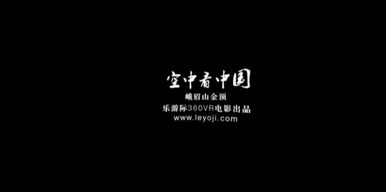 空中看峨眉山 VR视频